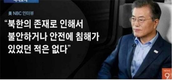 문재인의 소원, 종전선언은 북한주도 연방제 공산화 통일완성인가? 대한민국 자유수호 내전의 시작인가? < 오피니언 < 기사본문 -  리버티코리아포스트